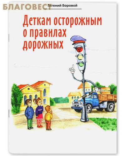 Деткам осторожным о правилах дорожных. Евгений Боровой