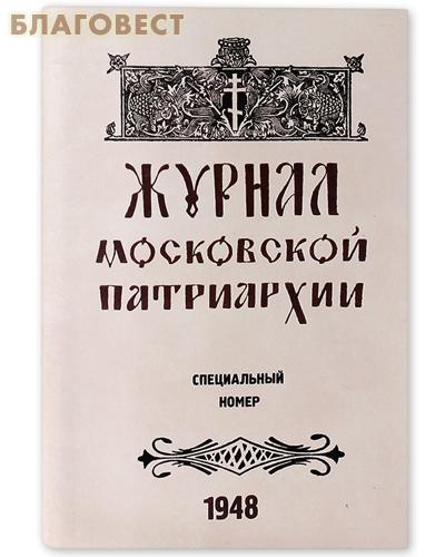 Журнал Московской Патриархии. Специальный номер, посвященный юбилейным торжествам Русской Православной Церкви