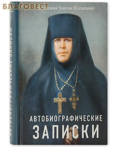 Автобиографические записки. Игумения Таисия (Солопова)