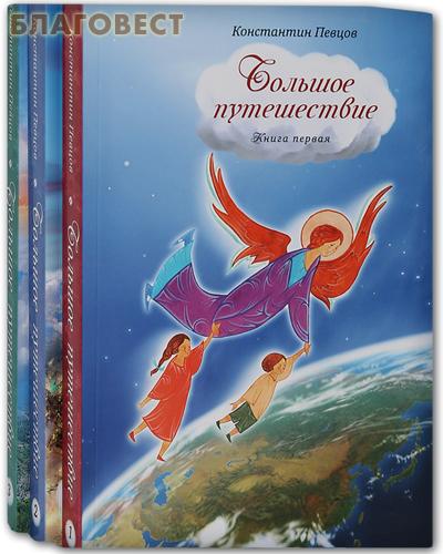 Большое путешествие. Комплект из 3 книг. Константин Певцов