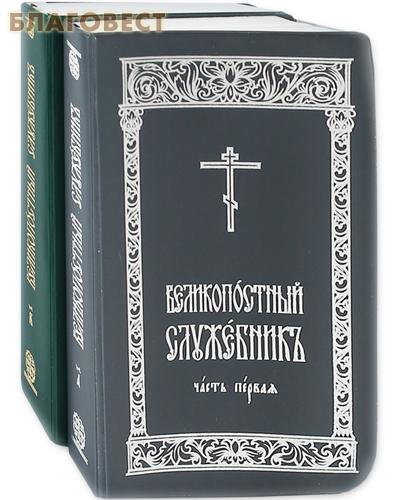 Великопостный служебник. Комплект в 2-х томах. Церковно-славянский шрифт. Малый формат. Мягкий переплет