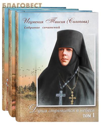Собрание сочинений. Комплект в 3-х томах. Игумения Таисия (Солопова)
