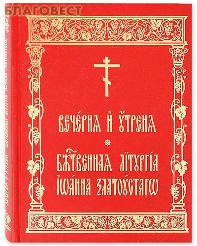Вечерня и Утреня. Божественная Литургия Иоанна Златоустаго