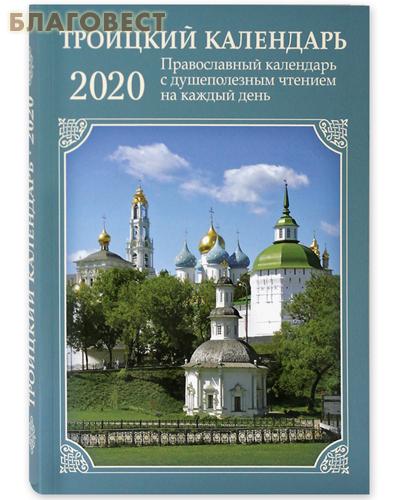 Календарь Троицкий с душеполезным чтением на каждый день на 2020 год