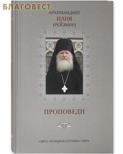 Проповеди. Том III. Архимандрит Илия (Рейзмир)