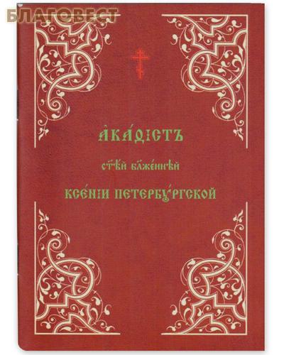 Акафист Ксении Петербургской