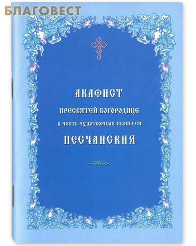 Акафист Пресвятой Богородице Песчанской