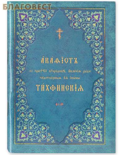 Акафист ПБ Тихвинской. Церковно-славянский язык