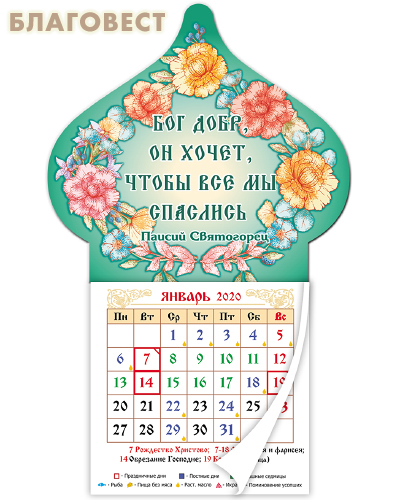 Магнит-купол с календарным блоком на 2020 год