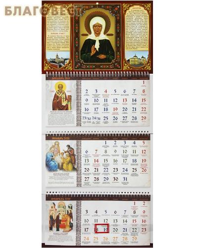 Православный квартальный календарь на 2020 год