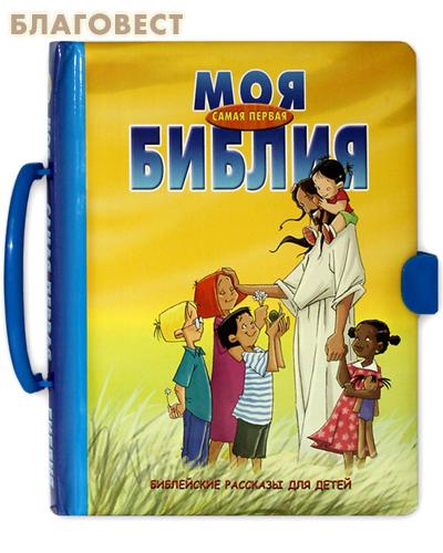 Моя самая первая Библия.  Книга с ручкой и застежкой