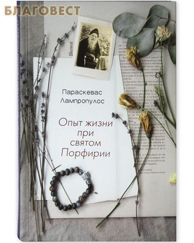 Опыт жизни при святом Порфирии. Параскевас Лампропулос