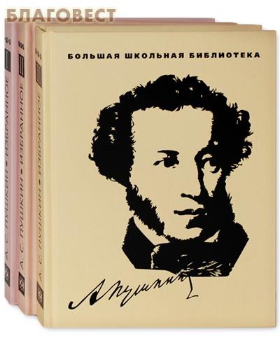 Пушкин А.С. Избранное в 3-х томах. Большая школьная библиотека