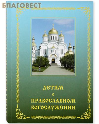 Детям о православном богослужении. Сост. З.И.Зинченко