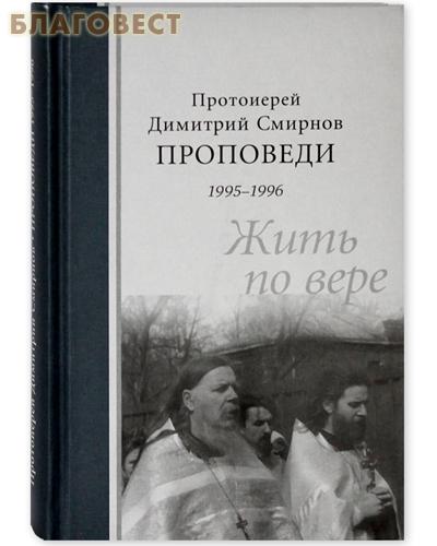 Проповеди 1995-1996. Жить по вере. Протоиерей Дмитрий Смирнов