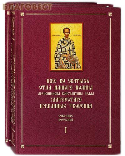 Избранные творения. Собрание поучений Иоанна Златоуста в 2 томах
