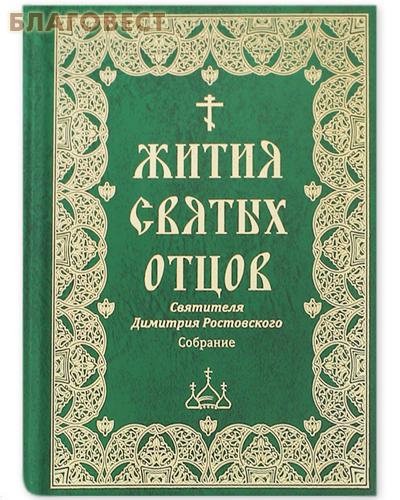Жития святых отцов. Святителя Димитрия Ростовского. Собрание