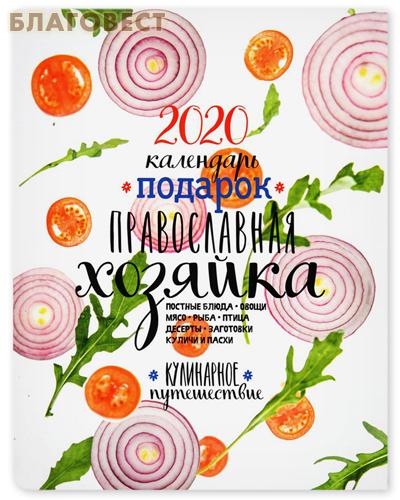Православный календарь-подарок