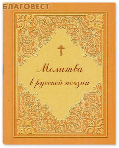 Молитвослов в русской поэзии. Молитвослов в темнице сидящих