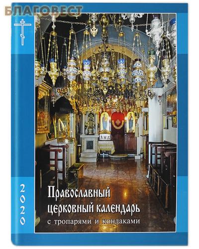 Православный церковный календарь с тропарями и кондаками на 2020 год