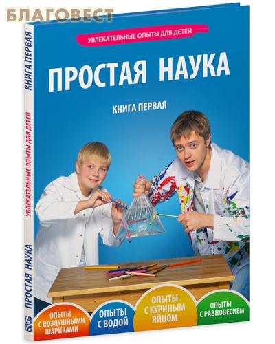 Увлекательные опыты для детей. Книга первая