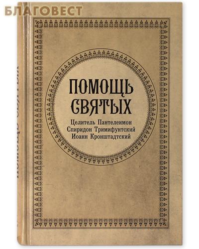Помощь святых. Целитель Пантелеимон, Спиридон Тримифунтский, Иоанн Кронштадтский