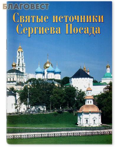 Святые источники Сергиева Посада. Путеводитель