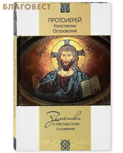 Заметки о пастырском служении. Протоиерей Константин Островский