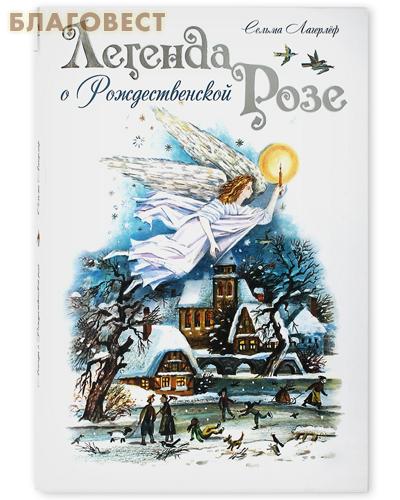 Легенда о Рождественской розе. Сельма Лагерлёф