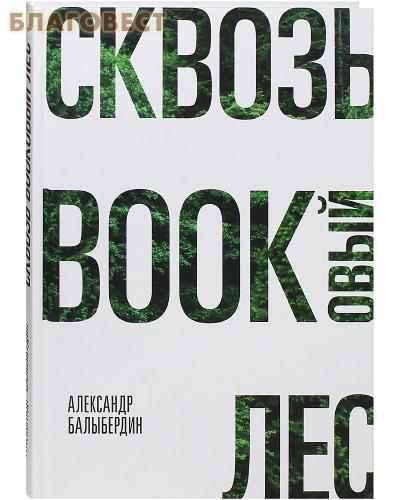 Сквозь Буковый лес. Александр Балыбердин
