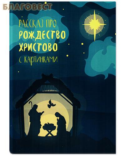Рассказ про Рождество Христово с картинками