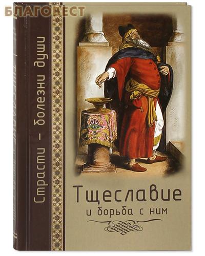 Тщеславие и борьба с ним. Святоотеческое учение и современная практика