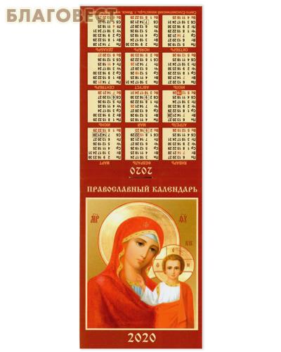 Православный перекидной календарь на 2020 год. На обложке БМ Казанская. Карманный формат