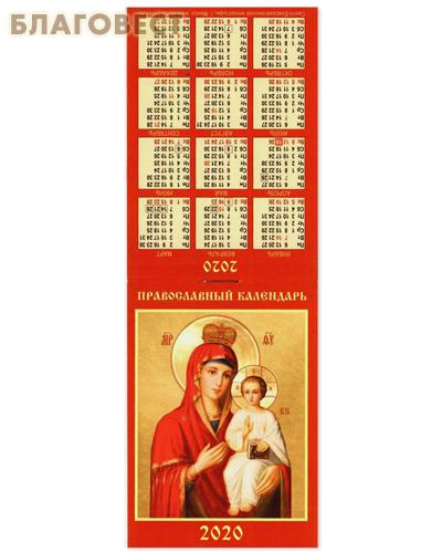 Православный перекидной календарь на 2020 год. На обложке БМ Скоропослушница. Карманный формат