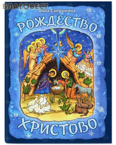 Рождество Христово. Анна Сапрыкина