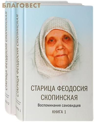 Старица Феодосия Скопинская. Воспоминания самовидцев в 2-х книгах