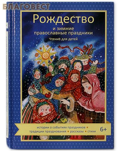 Рождество и зимние православные праздники. Чтение для детей