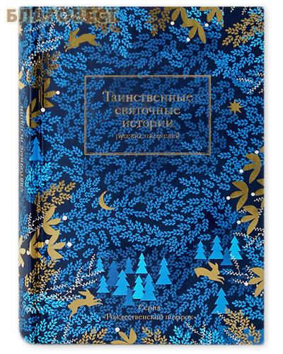 Таинственные святочные истории русских писателей
