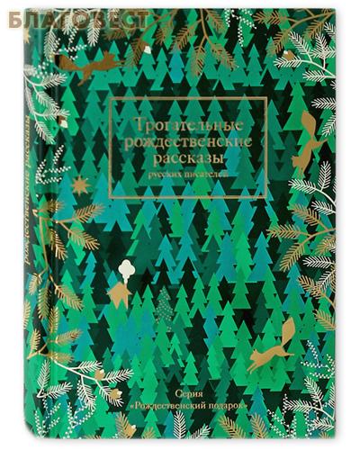 Трогательные рождественские рассказы русских писателей