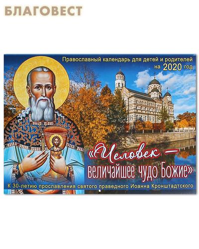 Православный перекидной календарь