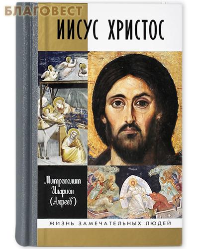 Иисус Христос. Митрополит Иларион (Алфеев)