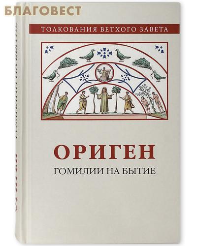 Ориген. Гомилии на Бытие. Толкования Ветхого Завета