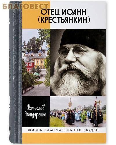 Отец Иоанн (Крестьянкин). Вячеслав Бондаренко