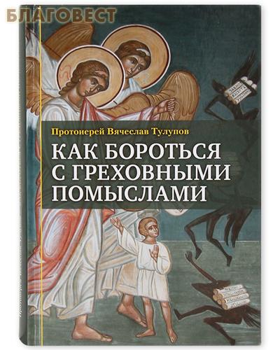 Как бороться с греховными помыслами. Протоиерей Вячеслав Тулупов