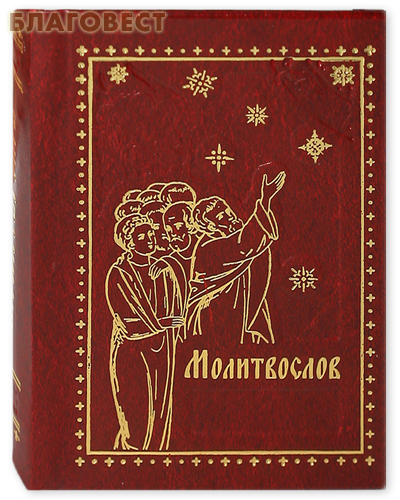 Молитвослов. Карманный формат. Русский крупный шрифт