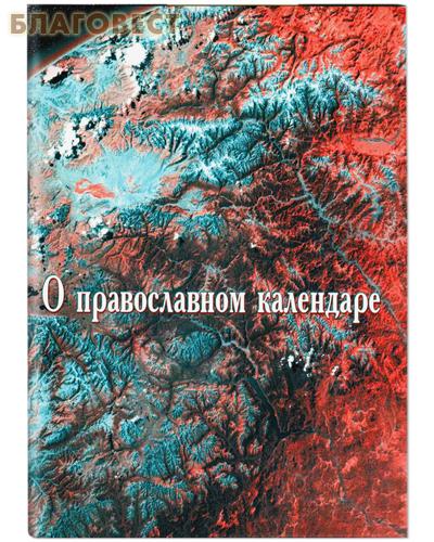 О православном календаре