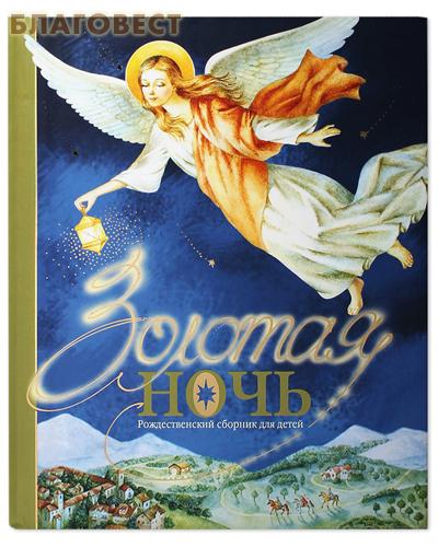 Золотая ночь. Рождественский сборник для детей