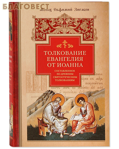 Толкование Евангелия от Иоанна, составленное по древним святоотеческим толкованиям. Монах Евфимий Зигабен
