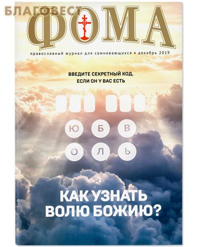 Фома. Православный журнал для сомневающихся. Как узнать волю Божию. Декабрь 2019