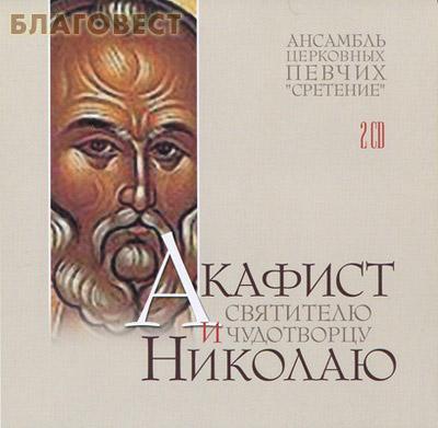 Диск (2CD) Акафист святителю и Чудотворцу Николаю. Ансамбль церковных певчих